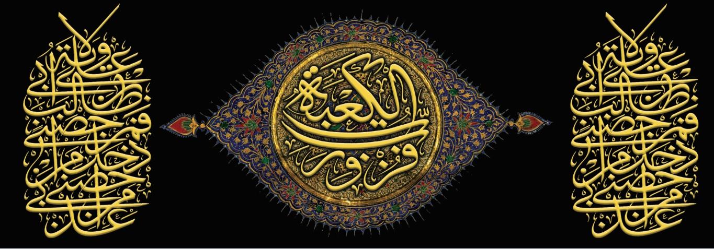 تصویر از پرچم امام علی ( ع ) مدل0479