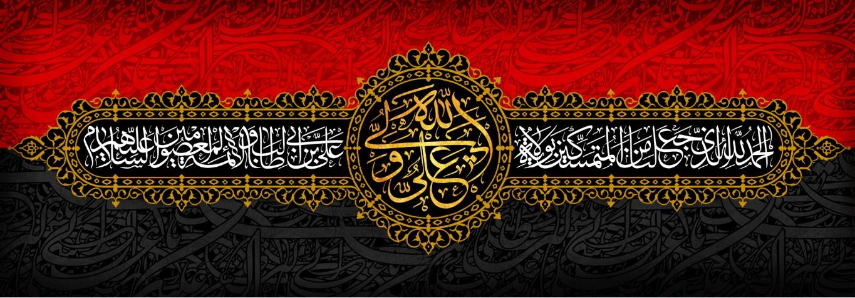تصویر از پرچم امام علی ( ع ) مدل0477