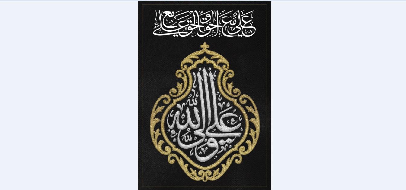 تصویر از پرچم امام علی ( ع ) مدل0473