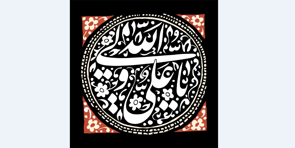 تصویر از پرچم امام علی ( ع ) مدل0474