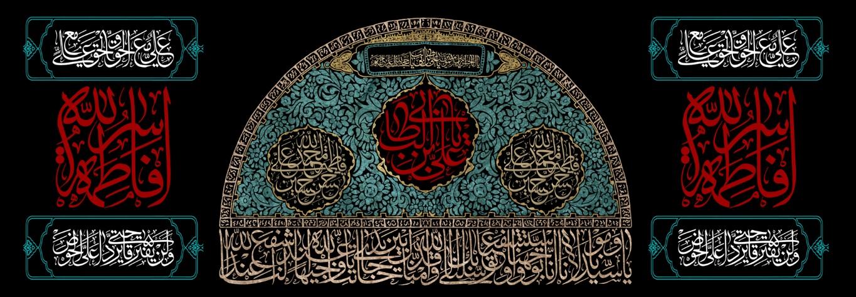 تصویر از پرچم امام علی ( ع ) مدل0466