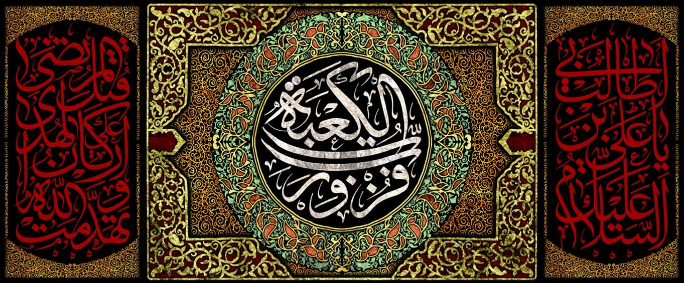 تصویر از پرچم امام علی ( ع ) مدل0469