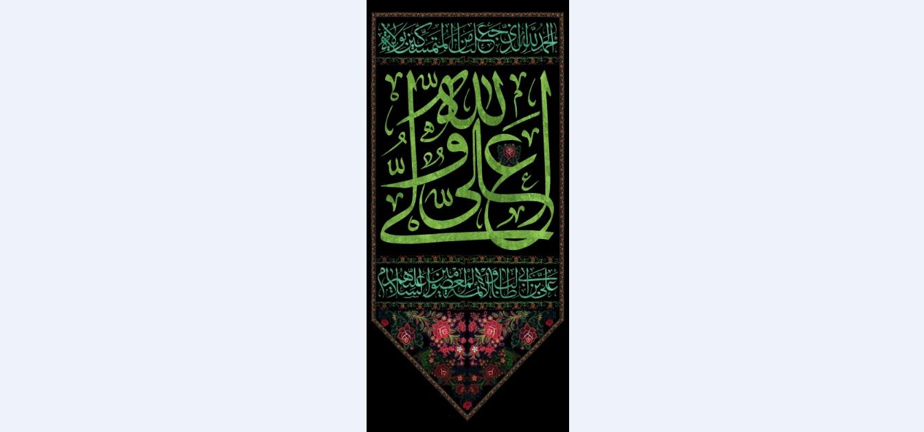 تصویر از پرچم امام علی ( ع ) مدل0470