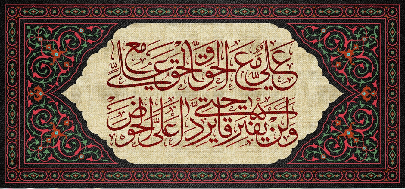 تصویر از پرچم امام علی ( ع ) مدل0471