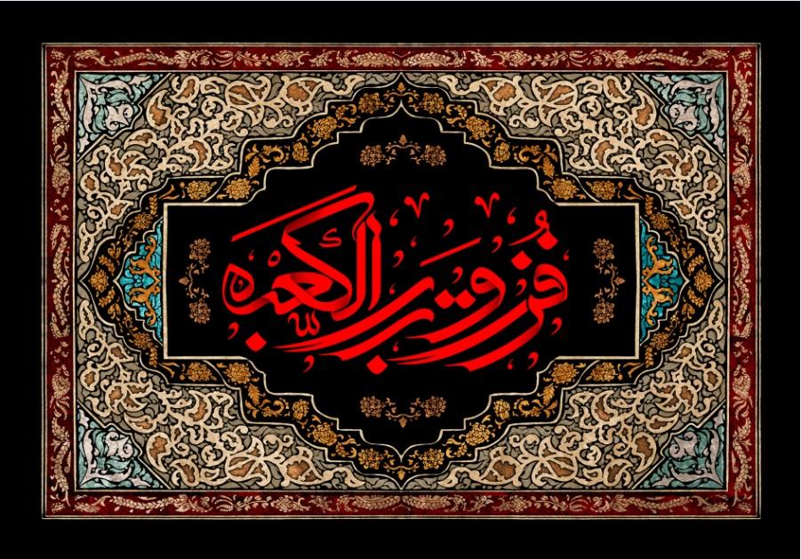 تصویر از پرچم امام علی ( ع ) مدل0463