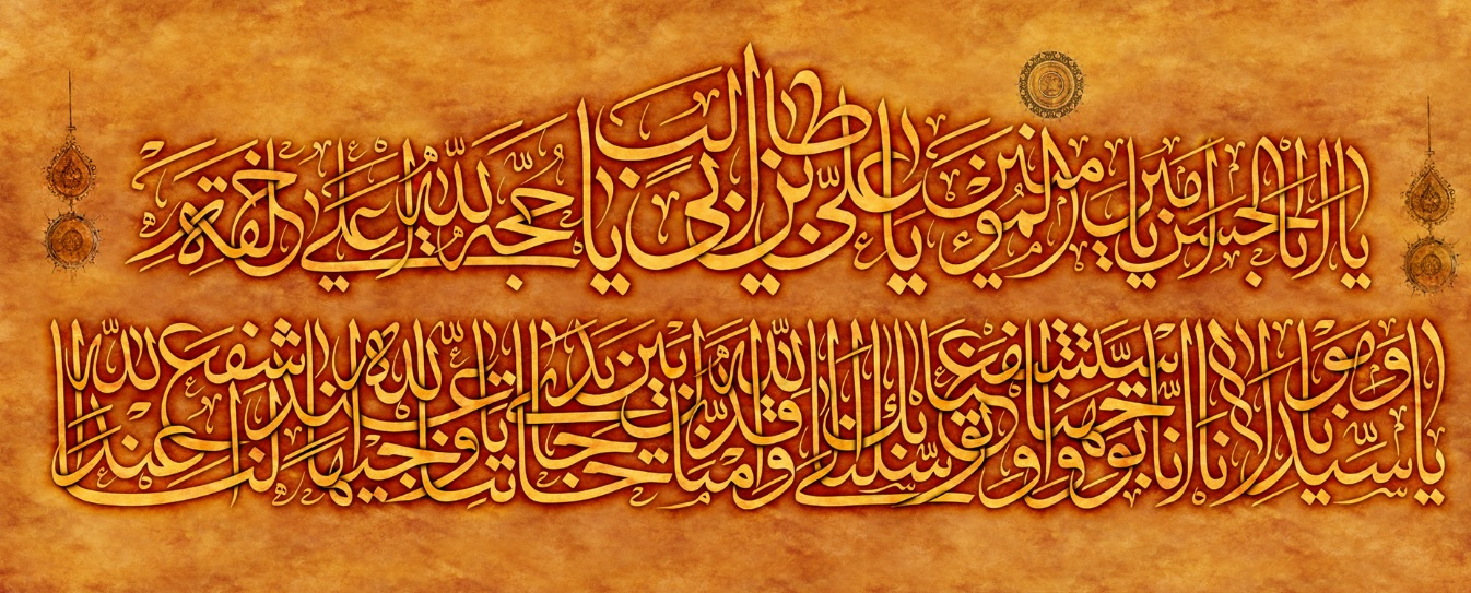 تصویر از پرچم امام علی ( ع ) مدل0459