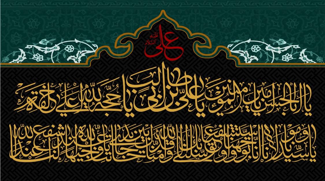 تصویر از پرچم امام علی ( ع ) مدل0456