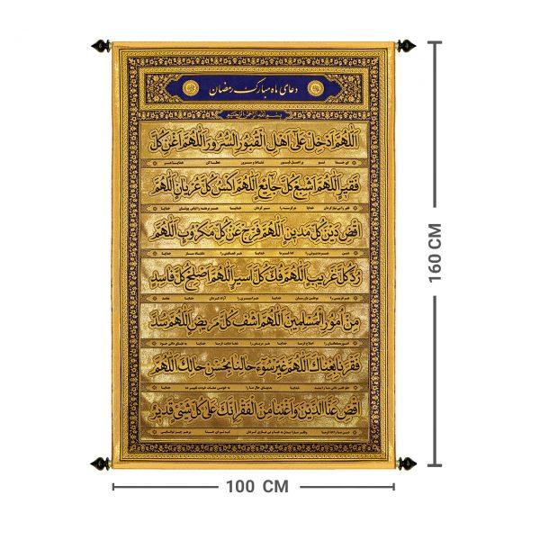 تصویر از پلاکارد عمودی زرین دعای ماه رمضان ( اللهم ادخل …. ) کد ۷۱۴