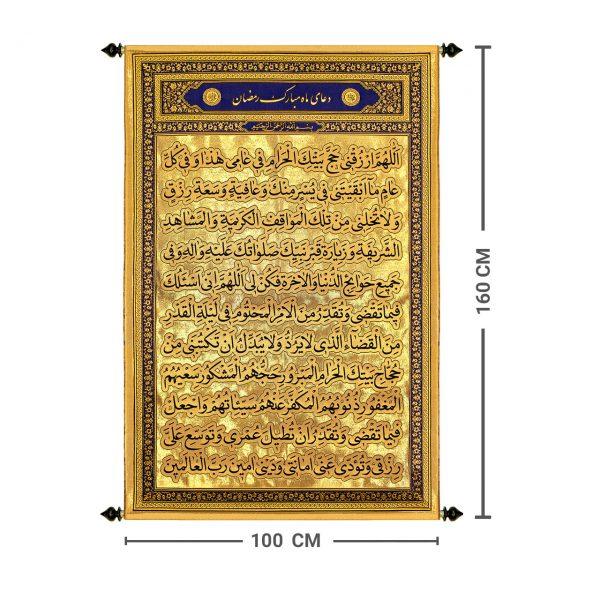تصویر از پلاکارد عمودی زرین دعای ماه رمضان ( اللهم ارزقنی…) کد ۷۱۲