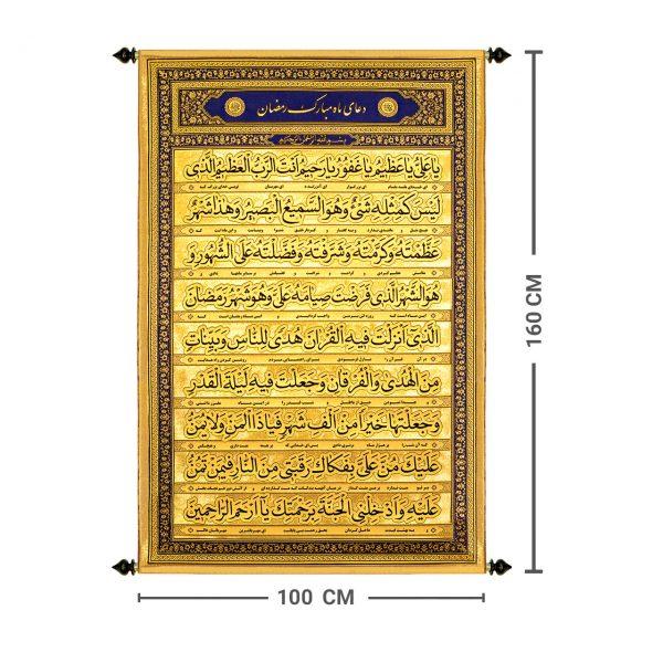 تصویر از پلاکارد عمودی زرین دعای ماه رمضان ( یا علی یا عظیم… ) کد ۷۱۳
