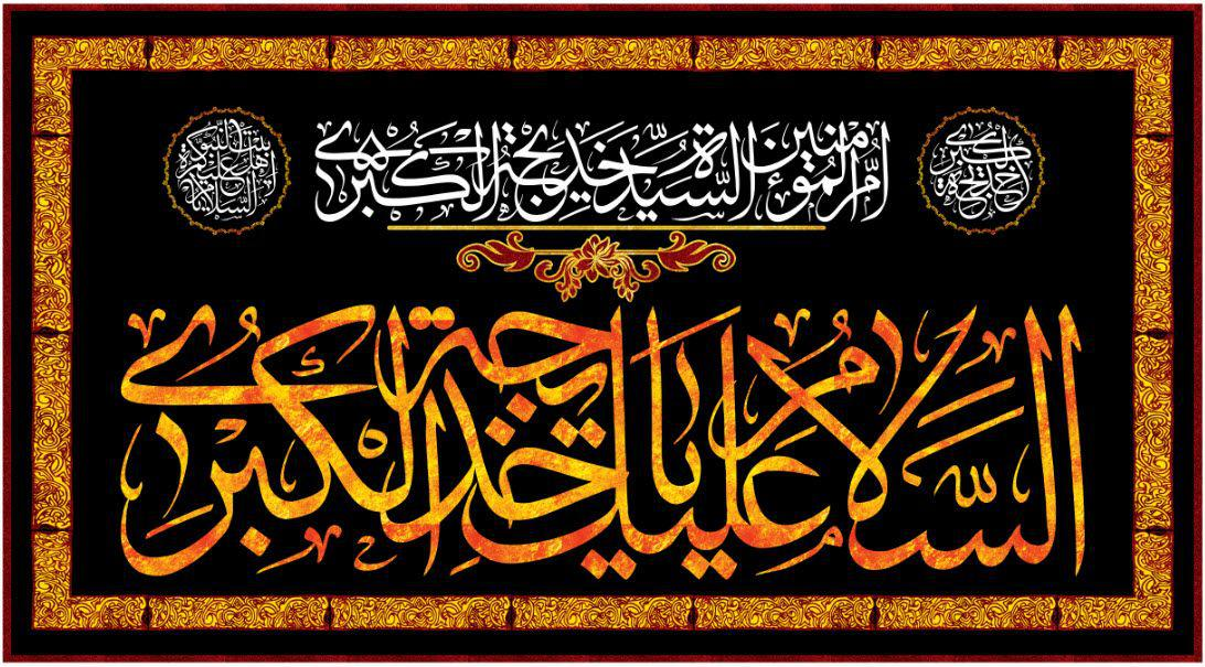تصویر از پرچم حضرت خدیجه س کد 01251