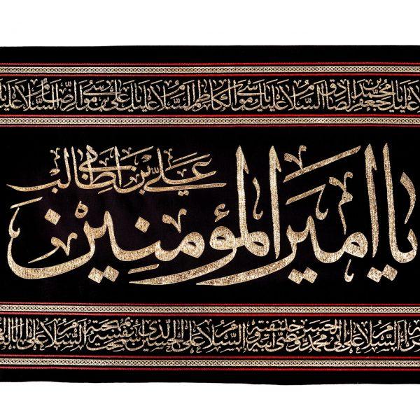تصویر از کتیبه اسامی ائمه( علیهما السلام ) واشعار محتشم کاشانی کد ۴۰۶