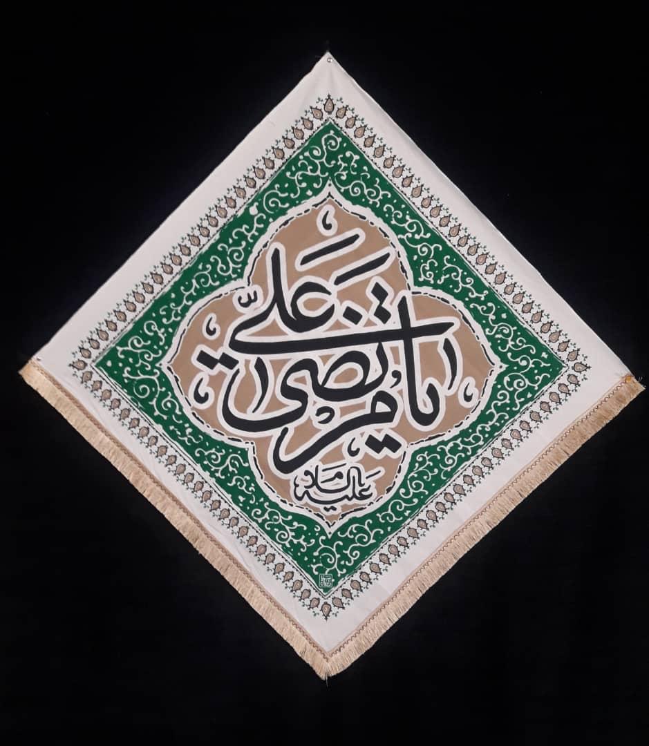 تصویر از بیرق یا مرتضی علی (ع)