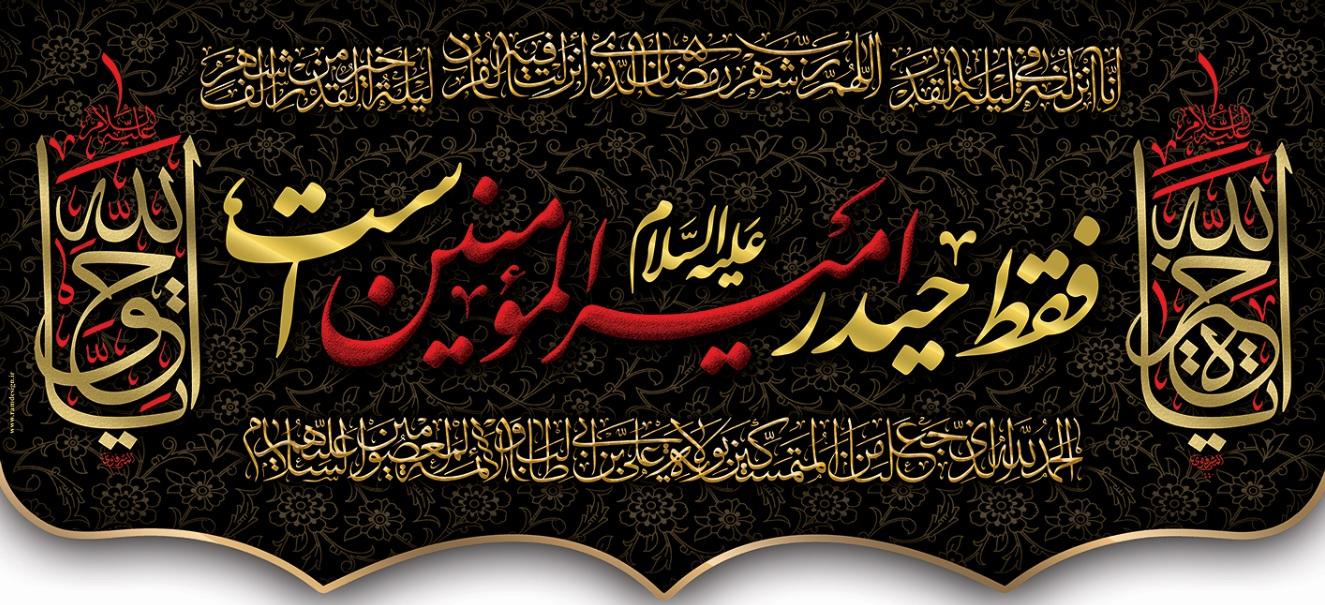 تصویر از پرچم امام علی ( ع ) مدل01690