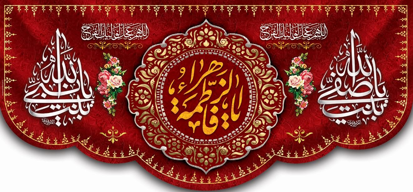 تصویر از پرچم حضرت فاطمه (ص ) مدل 01661