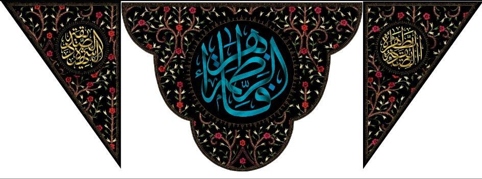 تصویر از پرچم حضرت فاطمه (س) مدل01175