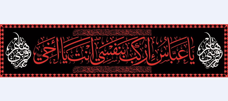 تصویر از پرچم ایام محرم مدل 01600