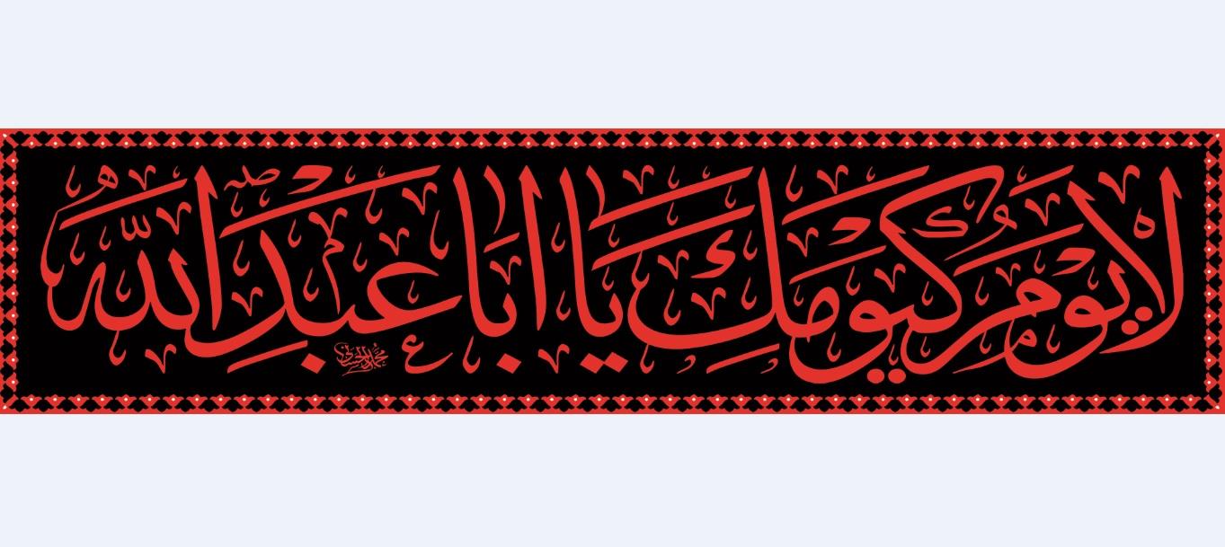 تصویر از پرچم ایام محرم مدل 01599