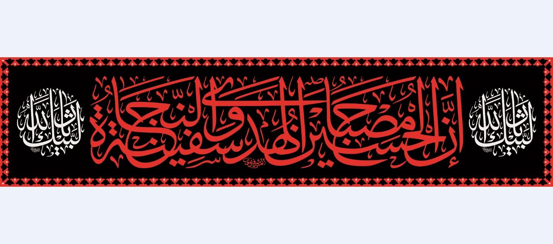 تصویر از پرچم ایام محرم مدل 01597