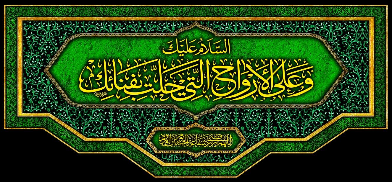 تصویر از پرچم ایام محرم مدل 01590