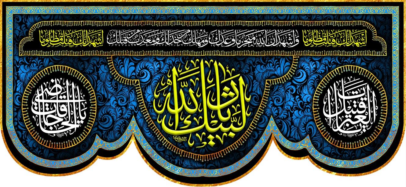 تصویر از پرچم ایام محرم مدل 01589