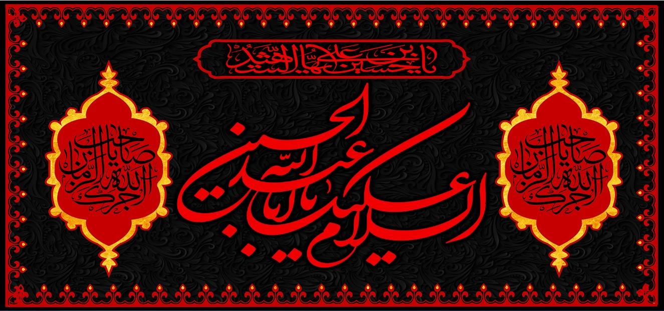 تصویر از پرچم ایام محرم مدل 01588