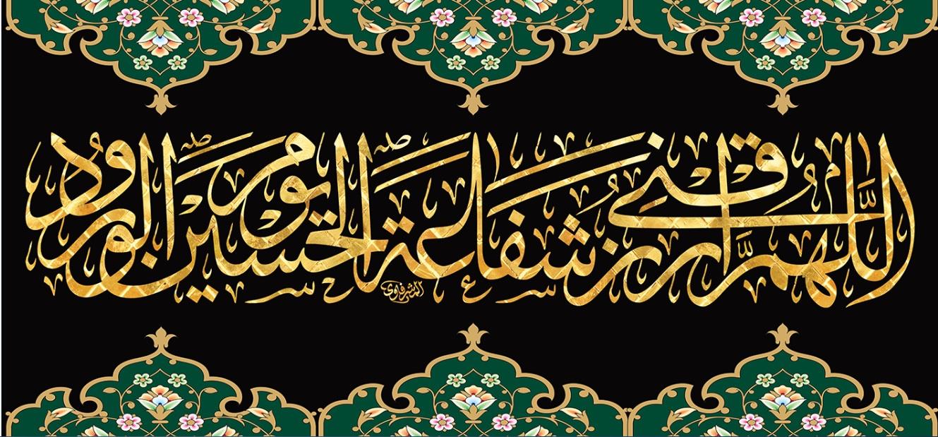 تصویر از پرچم ایام محرم مدل 01585