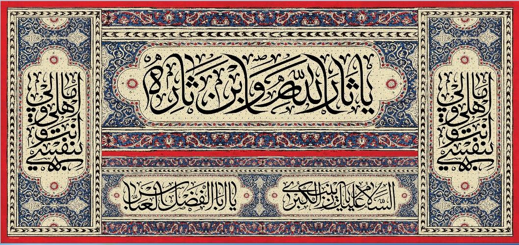 تصویر از پرچم ایام محرم مدل 01412