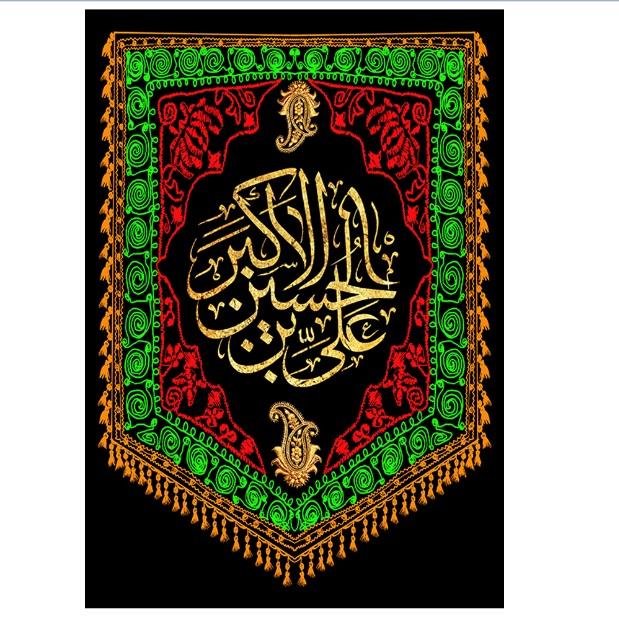 تصویر از پرچم محرم مدل 090