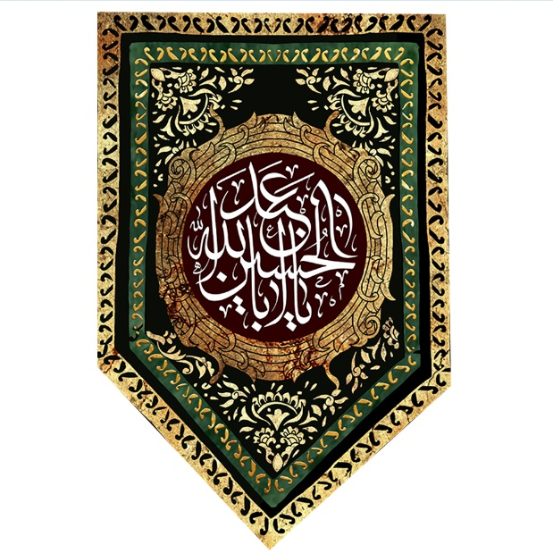 تصویر از پرچم محرم مدل 0106
