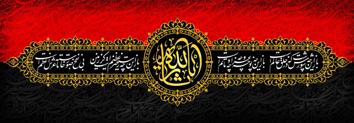 تصویر از پرچم محرم مدل 0137