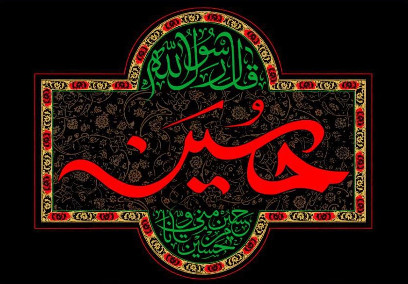 تصویر از پرچم محرم مدل 0135