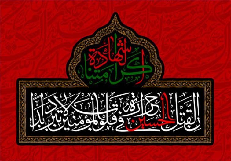 تصویر از پرچم محرم مدل 0139