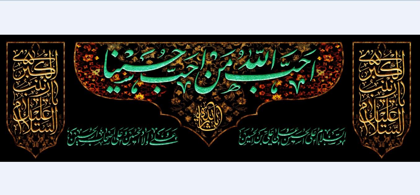 تصویر از پرچم ایام ماه محرم مدل0592