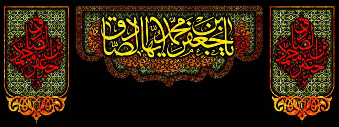 تصویر از پرچم امام جعفر صادق (ع) مدل 01321