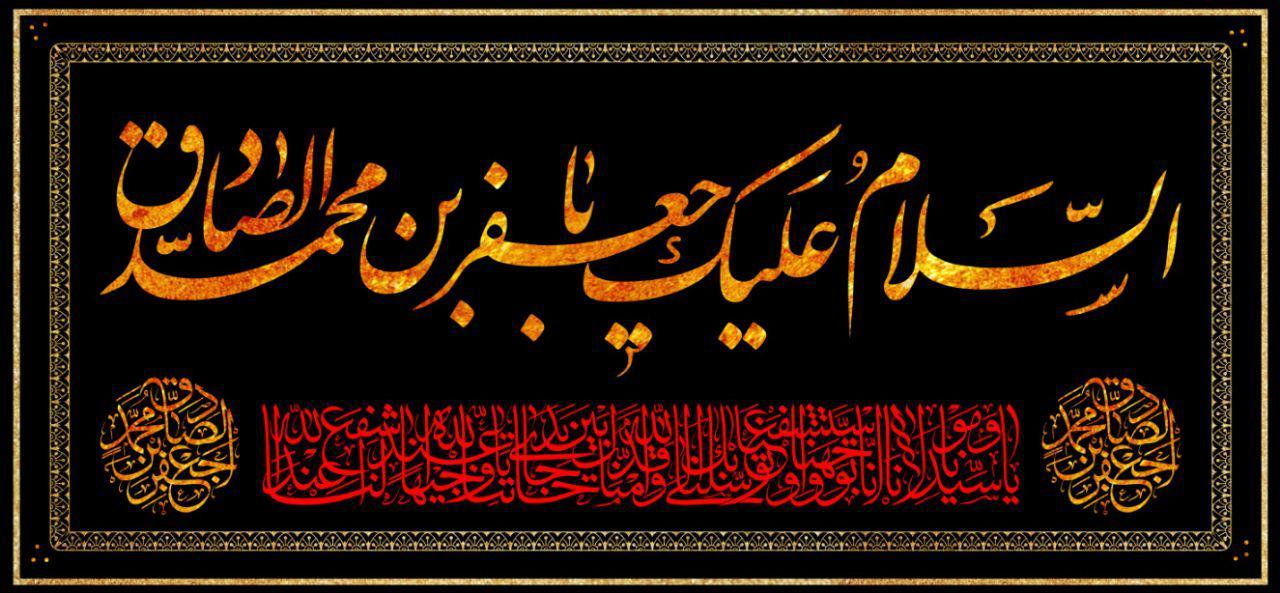 تصویر از پرچم امام جعفر صادق ( ع ) مدل01296