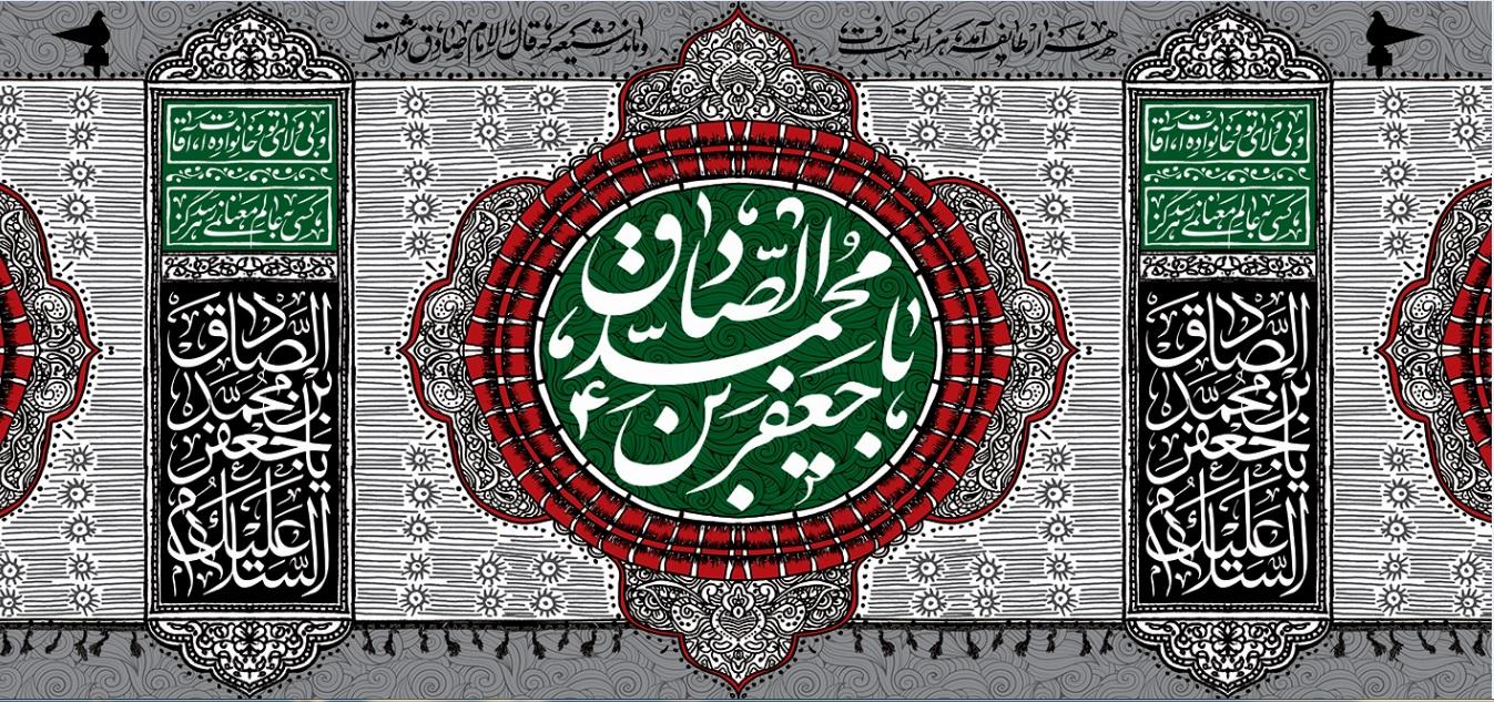 تصویر از پرچم امام جعفر صادق ( ع ) مدل01298