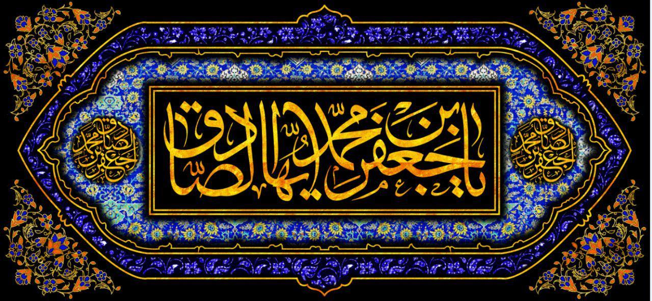 تصویر از پرچم امام جعفرصادق ( ع ) مدل01294