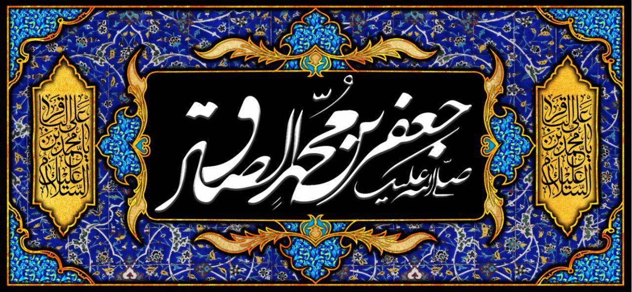 تصویر از پرچم امام جعفرصادق ( ع ) مدل01293