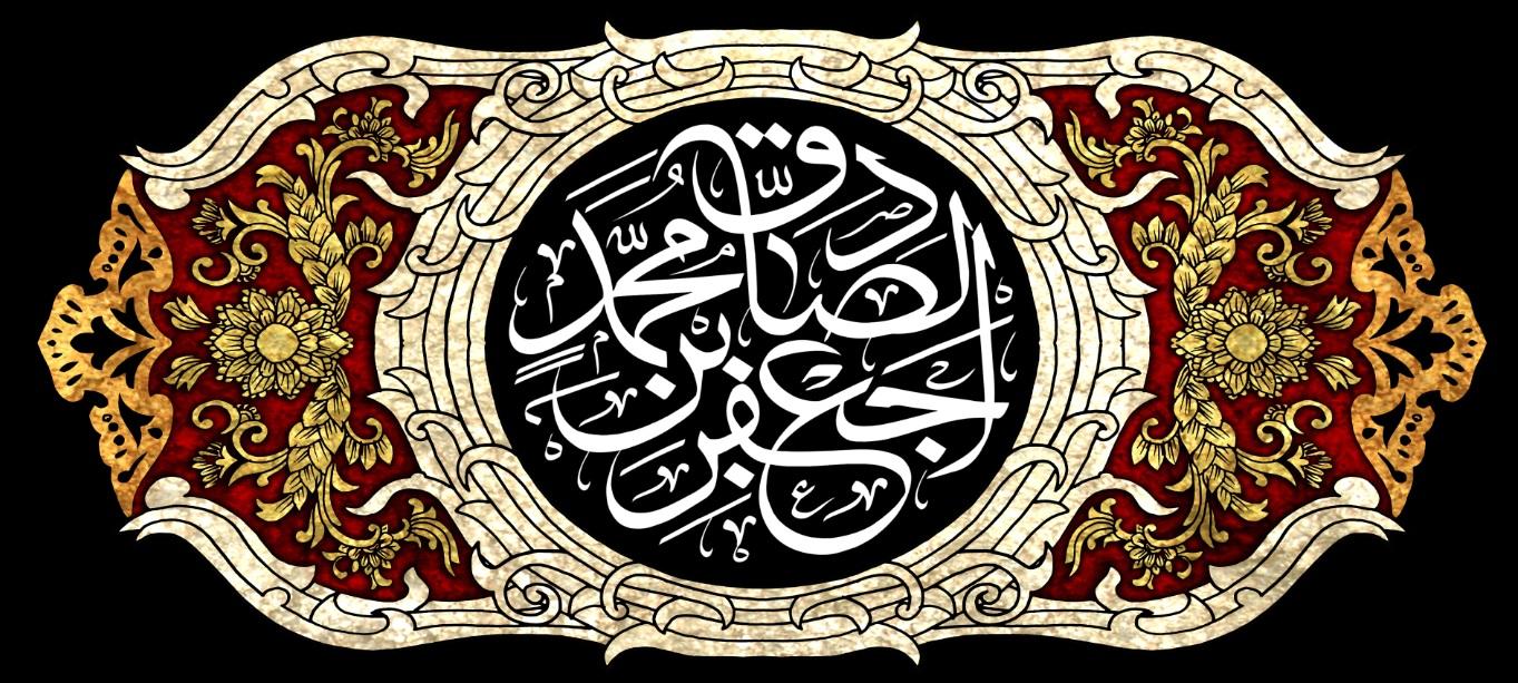 تصویر از پرچم امام جعفرصادق ( ع ) مدل0513