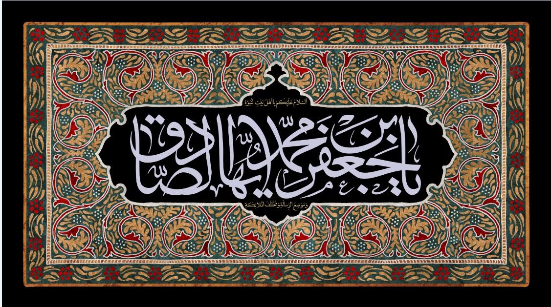 تصویر از پرچم امام جعفرصادق ( ع ) مدل0505