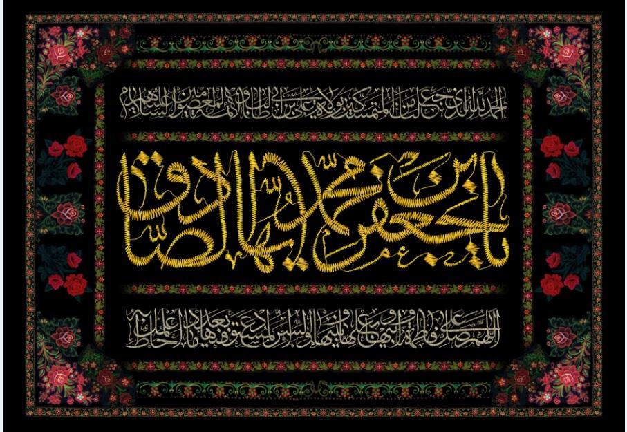 تصویر از پرچم امام جعفر صادق ( ع ) مدل0509