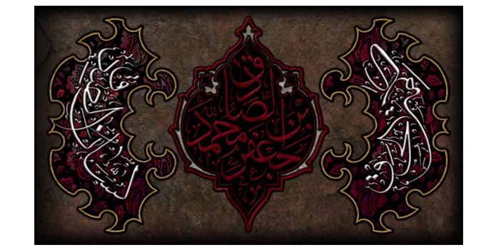 تصویر از پرچم امام جعفر صادق ( ع ) مدل0508