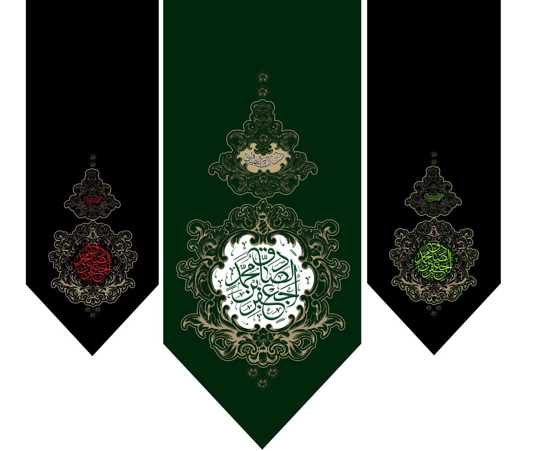 تصویر از پرچم امام صادق ( ع ) مدل0506