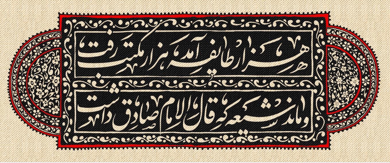 تصویر از پرچم امام صادق (ع) مدل0499