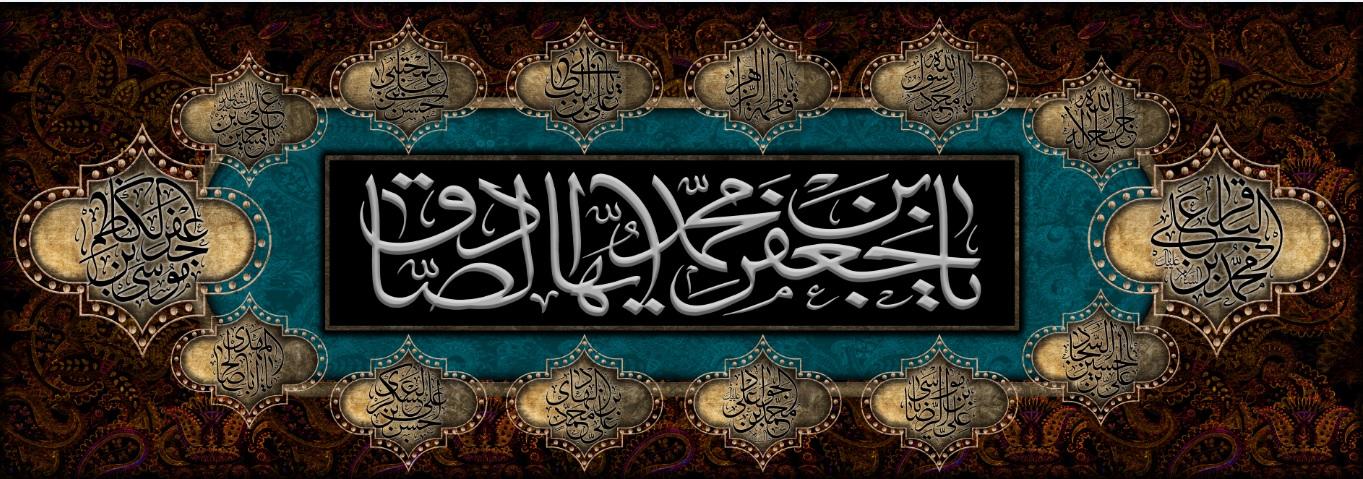 تصویر از پرچم امام جعفر صادق ( ع ) مدل0501