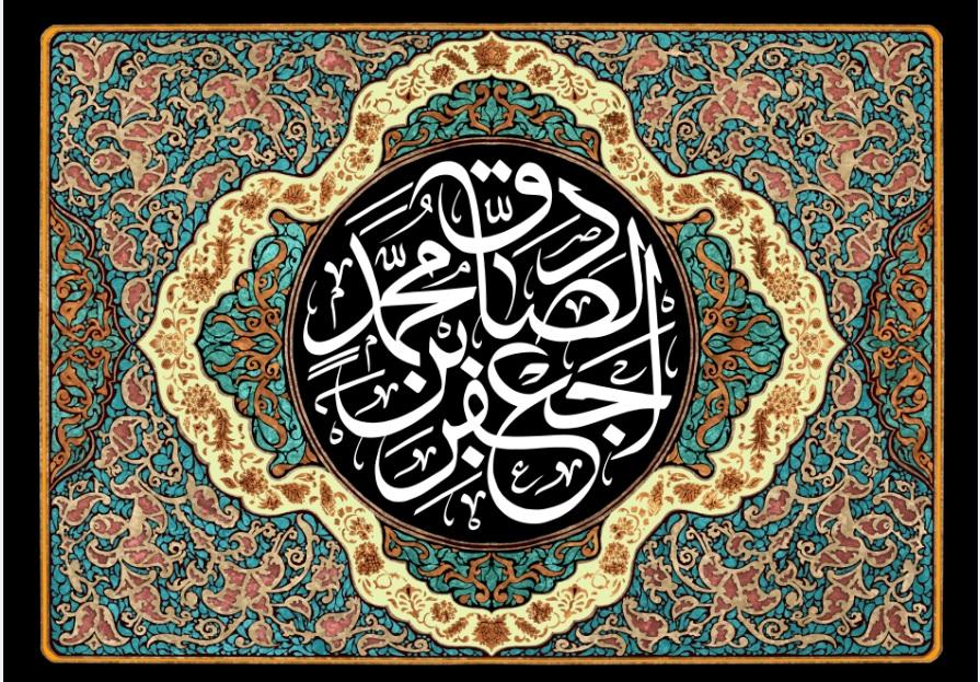 تصویر از پرچم امام صادق ( ع ) مدل0497