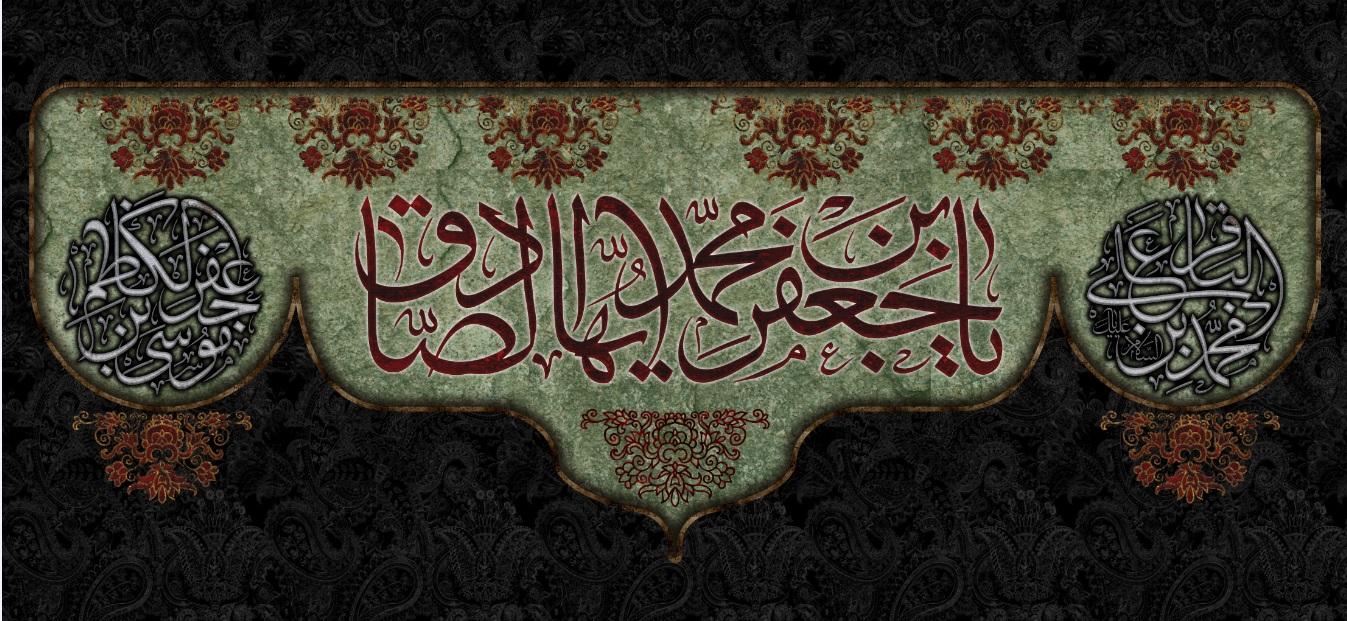 تصویر از پرچم امام صادق ( ع ) مدل0495