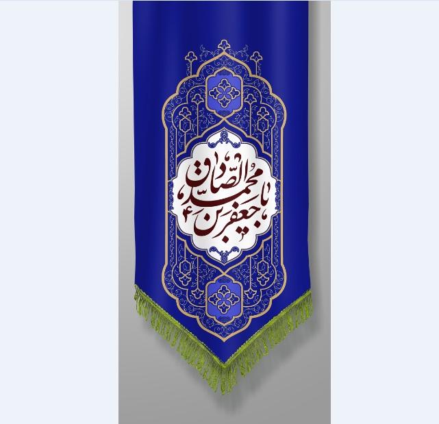 تصویر از پرچم امام جعفرصادق (ع)مدل 0235