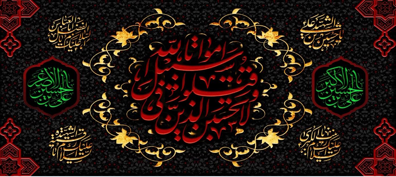 تصویر از پرچم ایام ماه محرم مدل 0659